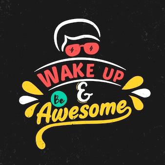 Проснись и будь классным
