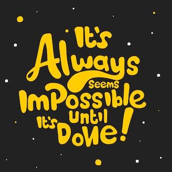 それが行われるまで、それは常に不可能のようです