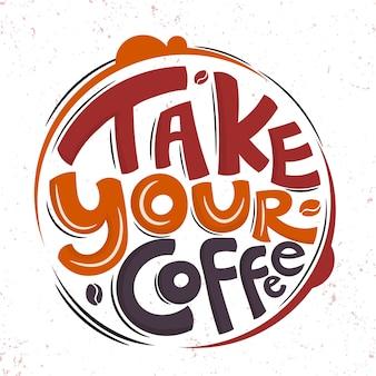 レタリング:コーヒーを飲む