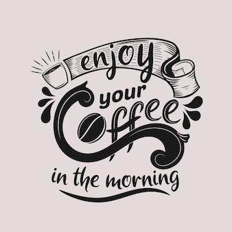 朝はコーヒーを楽しんでください。最高の引用