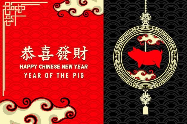 幸せな中国の新年の黄道帯