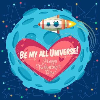 バレンタインデーのための宇宙についてのベクトルイラスト。