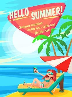 Летний отдых плакат.