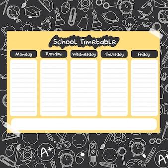 Расписание школы с рисунком школьных принадлежностей