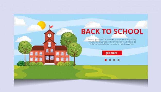 学校のランディングページ