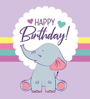 象との幸せな誕生日カード