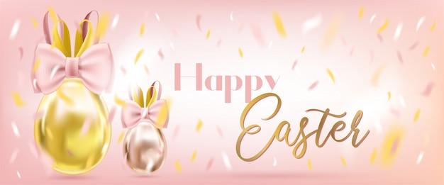 バニー弓とピンクの紙吹雪イースター黄金の卵