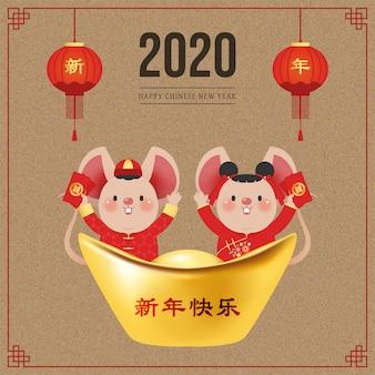 中国の新年の赤い封筒を保持しているかわいいネズミ
