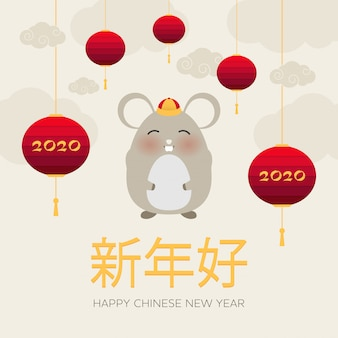 かわいい幸せな中国の旧正月ラット