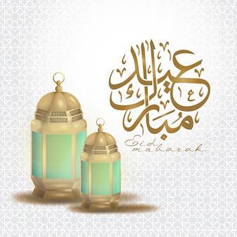 Рамадан карим карта, ид мубарак с арабским фонарем