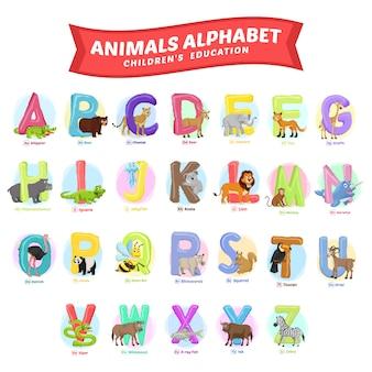 かわいい動物のアルファベットの株式ベクトル。教育用動物