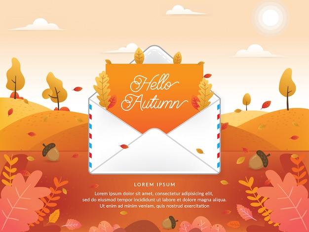 秋の季節のベクトルの電子メール