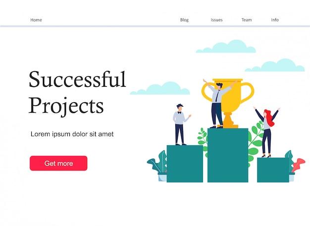 成功したプロジェクトのランディングページ