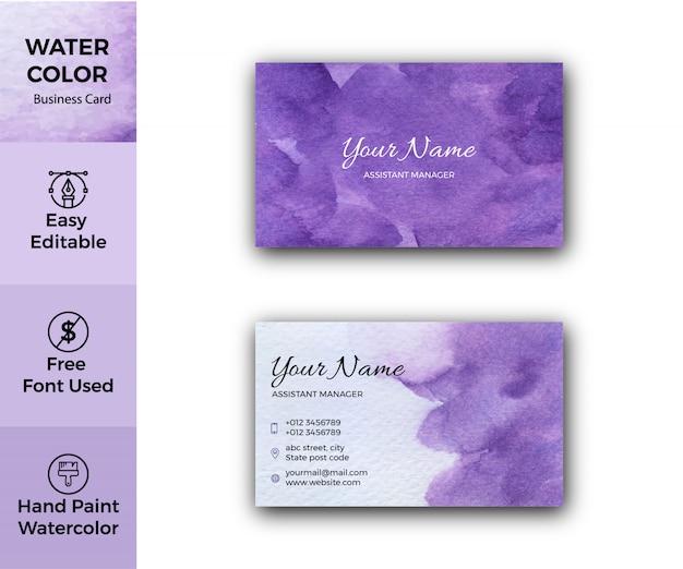 抽象的な水彩テクスチャ企業のビジネスカードテンプレート