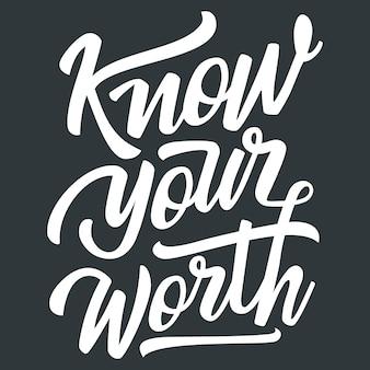 Знай себе цену