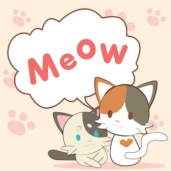 猫はニャーと言う