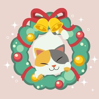 かわいい猫のキャラクターがクリスマスリースをガープします。クリスマスリースにはベルとリボンとボールがあります。フラットベクトルスタイルのかわいい猫のキャラクター。