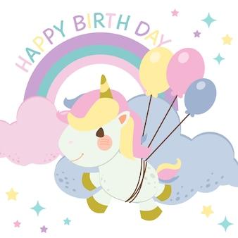 風船で空を飛んでいるかわいい虹ユニコーンのキャラクター。お誕生日おめでとうのテキスト。ベクタースタイルでかわいい虹ユニコーンのキャラクター。