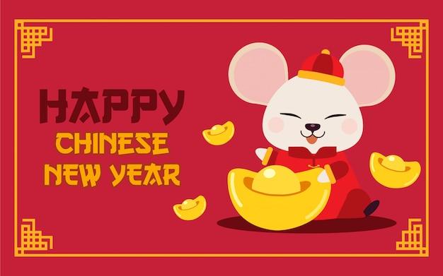 中国の金と中国の雲とかわいいマウスのキャラクター。かわいいネズミは中国のスーツを着ています。