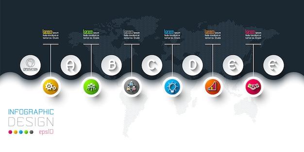 ビジネスサークルラベル図形水平方向のインフォグラフィック。