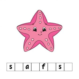 言葉のパズル、教育開発ワークシート