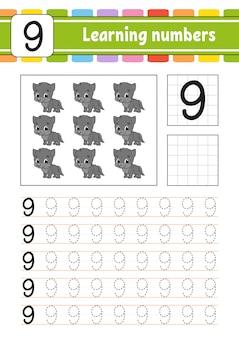 子供向けの学習番号