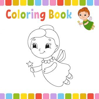 Книжка-раскраска для детей. веселый характер.