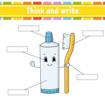 歯磨き粉。考えて書いてください。体の部分。言葉を学ぶ。