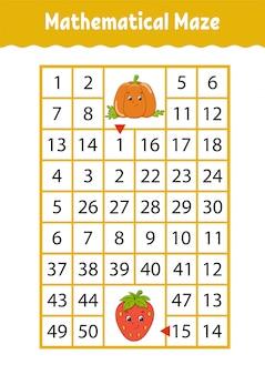 数学の迷路。子供向けのゲーム。面白い迷路。教育開発ワークシート。