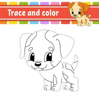 トレースと色。犬の動物。子供のための着色ページ。手書きの練習。