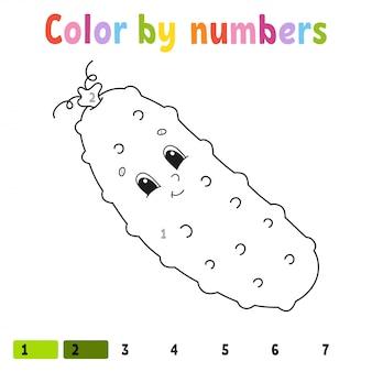 数字キュウリの色。子供のための塗り絵。野菜のキャラクター。ベクトルイラスト。