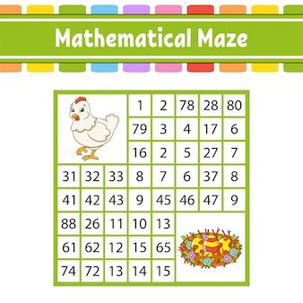 数学的迷路。子供向けのゲーム。番号ラビリンス。教育開発ワークシート。アクティビティページ。