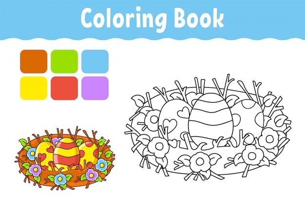 子供のための塗り絵。陽気なキャラクター。イースターの巣。かわいい漫画のスタイル。