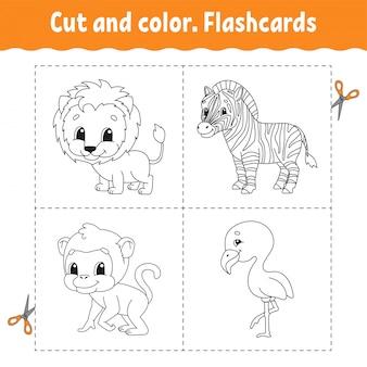 カットとカラー。フラッシュカードセット。フラミンゴ、ライオン、シマウマ、サル。子供のための塗り絵。