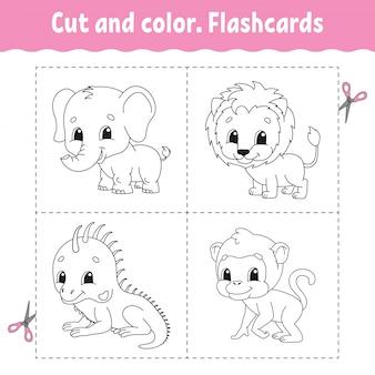 カットとカラー。フラッシュカードセット。ライオン、サル、イグアナ、象。子供のための塗り絵。