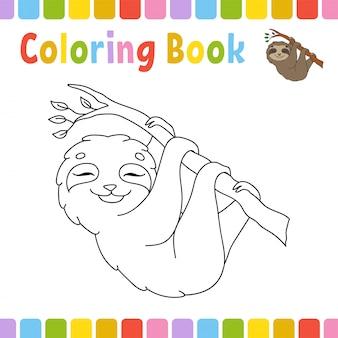 子供向けの塗り絵ページ。かわいい漫画