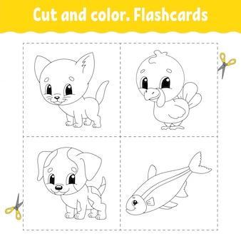 カットとカラー。フラッシュカードセット。子供のための塗り絵。