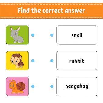 正しい答えを見つけてください。