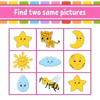 Найдите две одинаковые картинки.