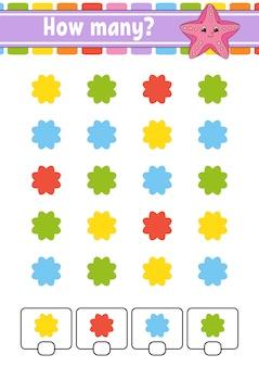 就学前の子供向けのゲームを数えます。