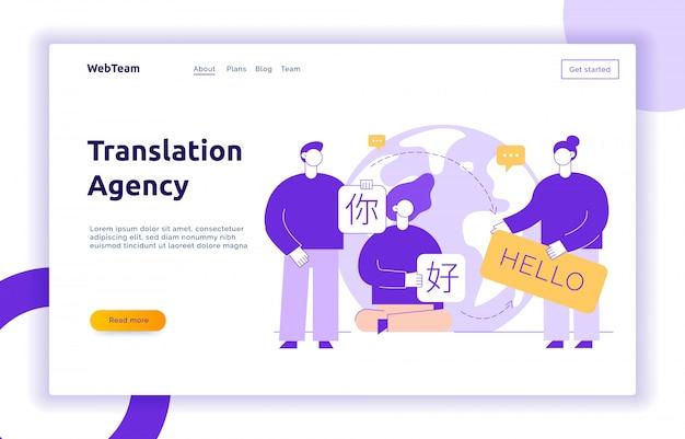 翻訳デザインコンセプトバナー