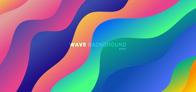 抽象的な背景のグラデーションカラーの波形設計