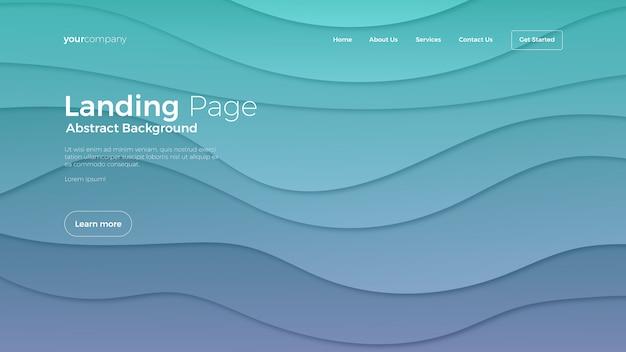 Абстрактный фон целевой страницы
