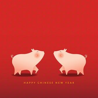 ハッピー。中国の旧正月、豚の年。