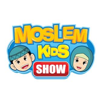 イスラム教徒の子供たちをテーマにしたテンプレートの図