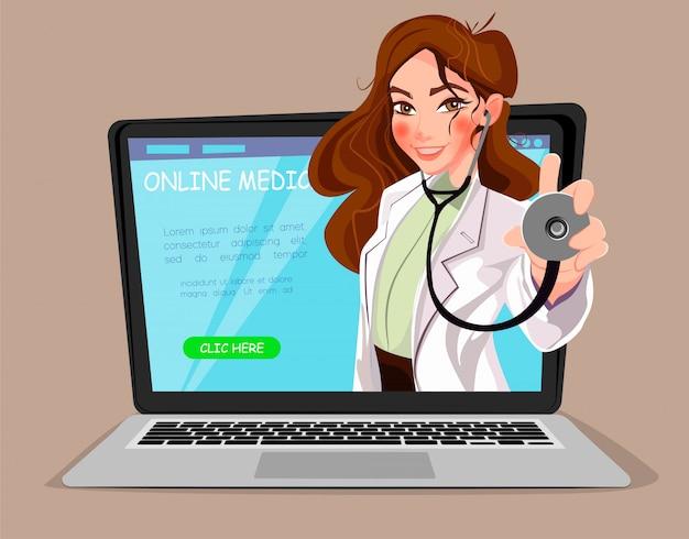 オンライン医学