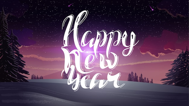 С новым годом - современная надпись на прекрасном зимнем пейзаже