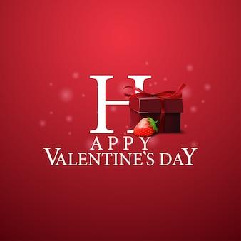 ハッピーバレンタインデー - 贈り物とイチゴのロゴ