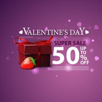 ギフトとイチゴのバレンタインデーのための割引紫バナー