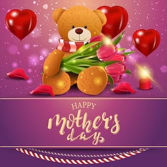 幸せな母の日、モダンなピンクのおめでとうはがき